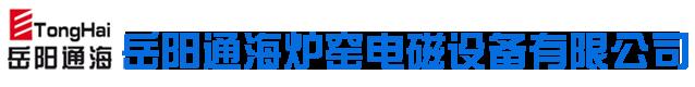 岳阳通海炉窑电磁设备有限公司