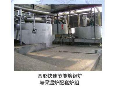 圆形快速节能熔铝炉与保温炉配套