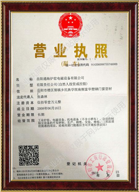 岳阳通海炉窑电磁设备有限公司,湖南熔炼炉生产销售,湖南电磁bobapp生产销售