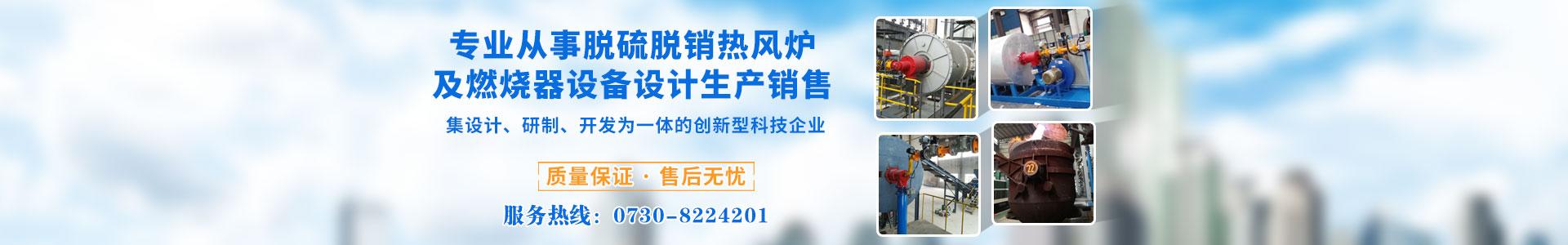 岳阳通海炉窑电磁设备有限公司_湖南熔炼炉生产销售|湖南电磁bobapp生产销售